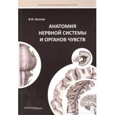 Козлов В.И.   Анатомия нервной системы и органов чувств