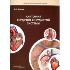 Козлов В.И.   Анатомия сердечно-сосудистой системы