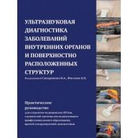 Сандриков В.А.   УЗИ заболеваний внутренних органов и поверхностно расположенных структур