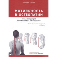 Обервиль А.   Мотильность в остеопатии