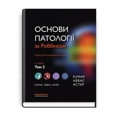 Кумар   Основы патологии по Роббинсу (укр)  т.2