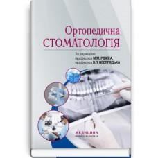 Рожко М.М.   Ортопедична стоматологiя