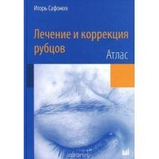 Сафонов И.   Лечение и коррекция рубцов. Атлас