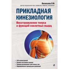 Васильева Л.Ф.   Прикладная кинезиология