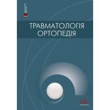 Голка Г.Г.   Травматологiя i ортопедiя
