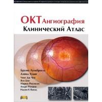 Лумбросо Б.   ОКТ Ангиография. Клинический атлас