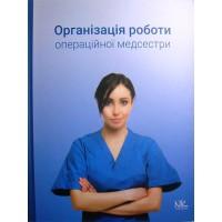 Сабадишин Р.О.   Органiзацiя роботи операцiйноi медсестри
