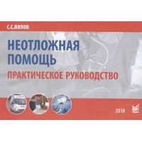 Вялов С.С.   Неотложная помощь. Практическое руководство