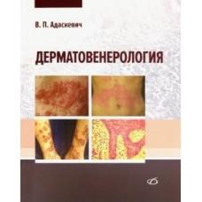 Адаскевич В.П.   Дерматовенерология
