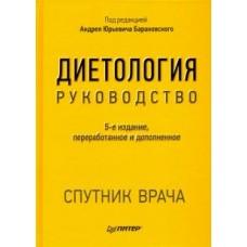 Барановский А.Ю.   Диетология. Руководство