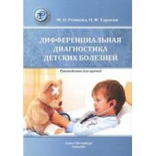 Ревнова М.О.   Дифференциальная диагностика детских болезней