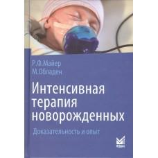 Майер Р.   Интенсивная терапия новорожденных