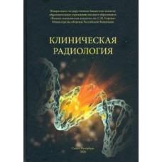 Халимов Ю.Ш.   Клиническая радиология