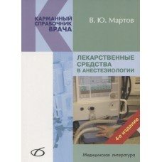 Мартов В.Ю.   Лекарственные средства в анестезиологии
