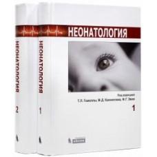 Гомелла Т.Л.   Неонатология. В двух томах