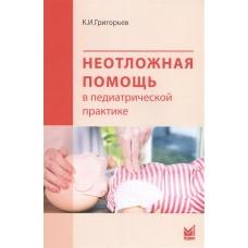Григорьев К.И.   Неотложная помощь в педиатрической практике