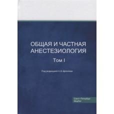 Щеголев А.В.   Общая и частная анестезиология. Том 1