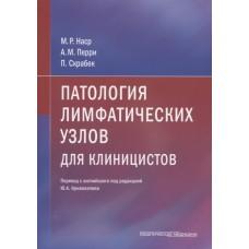 Наср М.Р.   Патология лимфатических узлов для клиницистов
