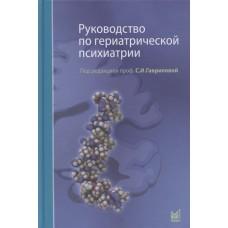 Гаврилова С.И.   Руководство по гериатрической психиатрии