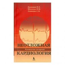 Джанашия П.Х.   Неотложная кардиология
