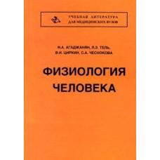 Агаджанян Н.А.   Физиология человека