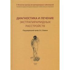 Левин О.С.   Диагностика и лечение экстрапирамидных расстройств