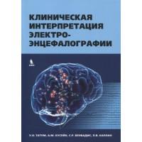 Татум У.О.   Клиническая интерпретация электроэфцефалографии