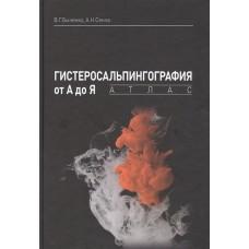Быченко В.Г.   Гистеросальпингография от А до Я