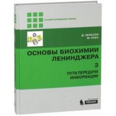 Нельсон Д.   Основы биохимии Ленеджера в 3-х томах