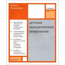 Ньокиктьен Ч.    Детская поведенческая неврология. В 2-х томах.