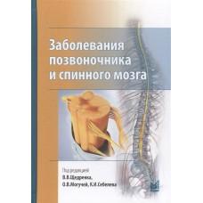 Щедренок В.В.   Заболевания позвоночника и спинного мозга