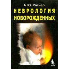 Ратнер А.Ю.   Неврология новорожденных