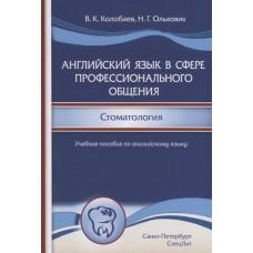 Колобаев В.К.   Английский язык в сфере профессионального общения. Стоматология