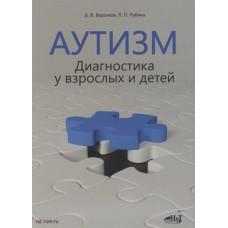 Воронков Б.В.   Аутизм. Диагностика у взрослых и детей
