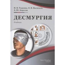 Туркина Н.В.   Десмургия