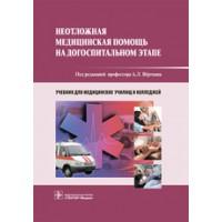 Верткин А.   Неотложная медицинская помощь на догоспитальном этапе