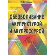 Герман Г.В.   Обезболивание акупунктурой и акупрессурой