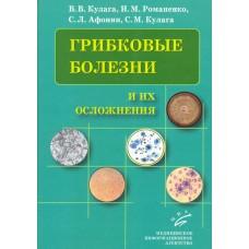 Кулага В.В.   Грибковые болезни и их осложнения