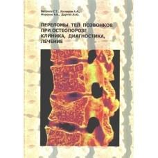 Ветрилэ С.   Переломы тел позвонков при остеопорозе