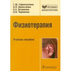 Гафиятуллина Г.Ш.   Физиотерапия. Учебное пособие