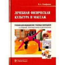 Епифанов В.А.   Лечебная физическая культура и массаж. Учебник