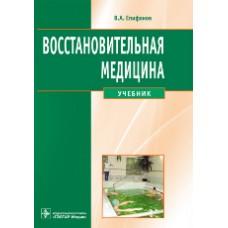 Епифанов В.А.   Восстановительная медицина. Учебник