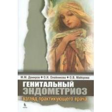 Дамиров М.М.   Генитальный эндометриоз. Взгляд практикующего врача