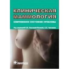 Кампова-Полевая Е.Б.   Клиническая маммология. Современное состояние проблемы