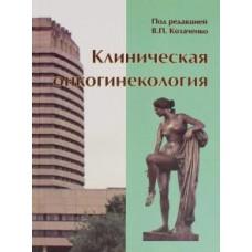 Козаченко В.П.   Клиническая онкогинекология