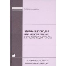 Краснопольская К.В.   Лечение бесплодия при эндометриозе