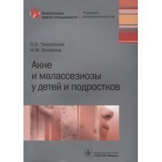 Тамразова О.Б.   АКНЕ и малассезиозы у детей и подростков