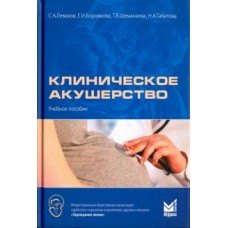 Леваков С.   Клиническое акушерство