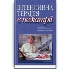 Белебезьев Г.   Интенсивная терапия в педиатрии (укр)
