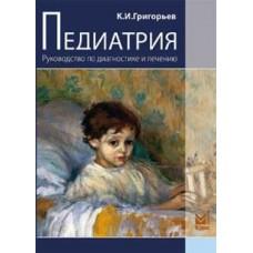 Григорьев К.И.   Педиатрия